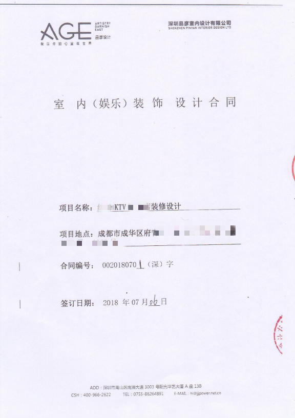 2018.7.6 成功签约四川成都大型KTV项目