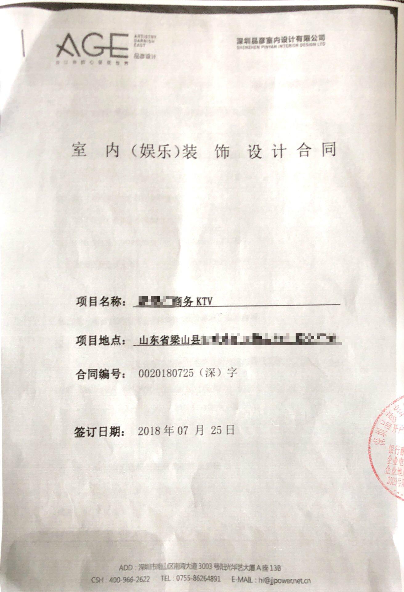 2018.7.28 成功签署山东济宁大型商务KTV项目