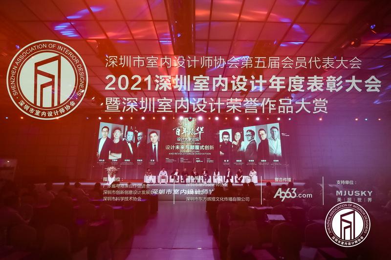 品彦设计受邀参加深圳室内设计师协会第五届换届大会暨2021深圳室内设计年度颁奖典礼